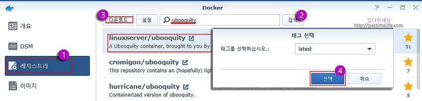 책 스트리밍 서버 ubooquity 설치하기.