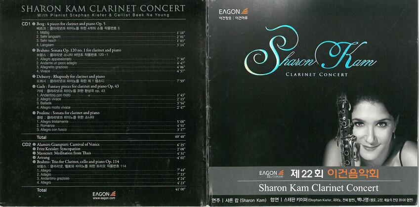 [이건역대음악회소개] 22회  Sharno Kam Clarinet Comcert