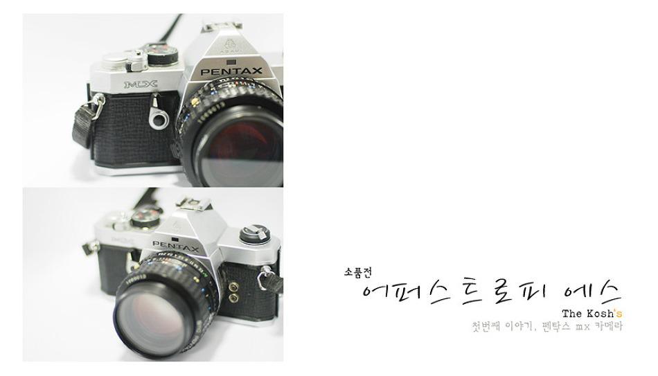 [소품전] 나의 펜탁스mx 카메라