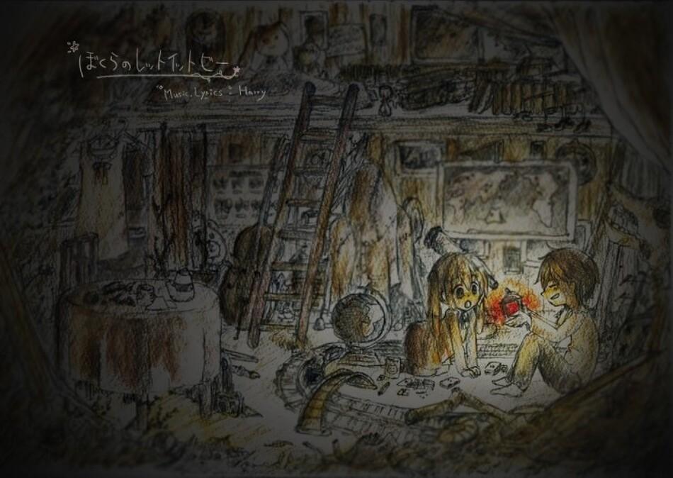 [Vocaloid] 初音ミク - ぼくらのレットイットビー / 하츠네 미쿠 - 우리들의 Let it be | 우리들의 렛잇비