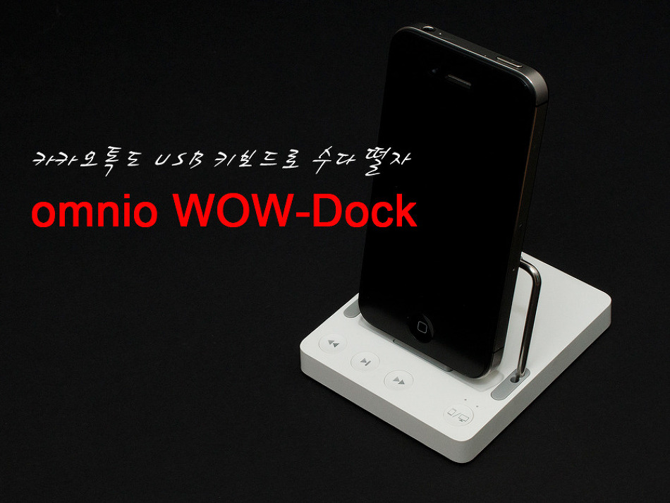 옴니오 와우독, 이제 카카오톡도 PC에서처럼 수다 떤다!