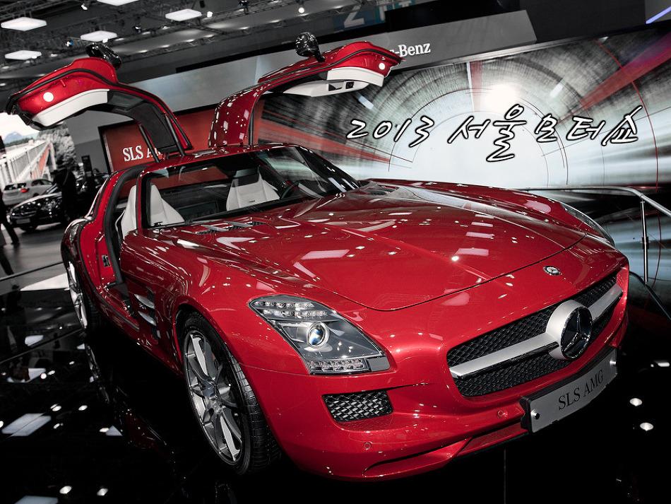 2013 서울 모터쇼에 전시한 자동차들