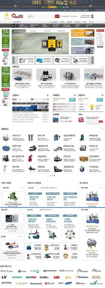 다아라기계장터 전면리뉴얼오픈,산업정보,B2B사이트,그랜드리뉴얼오픈