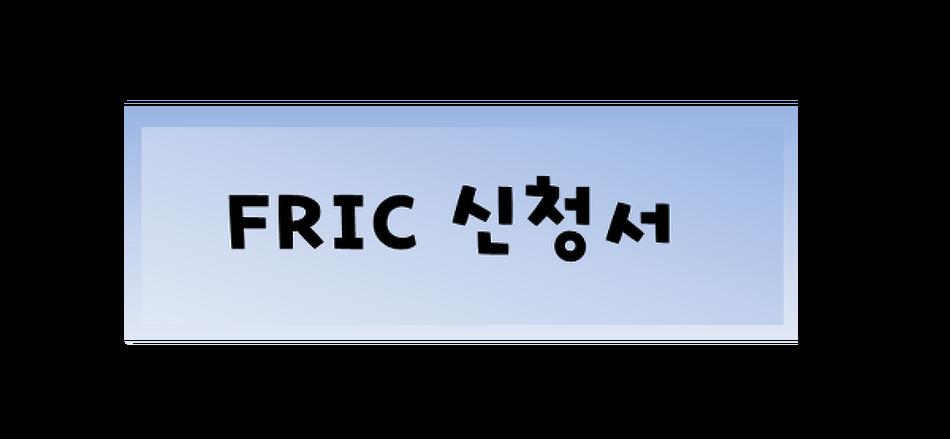 외국학술지 지원센터 무료복사 신청서