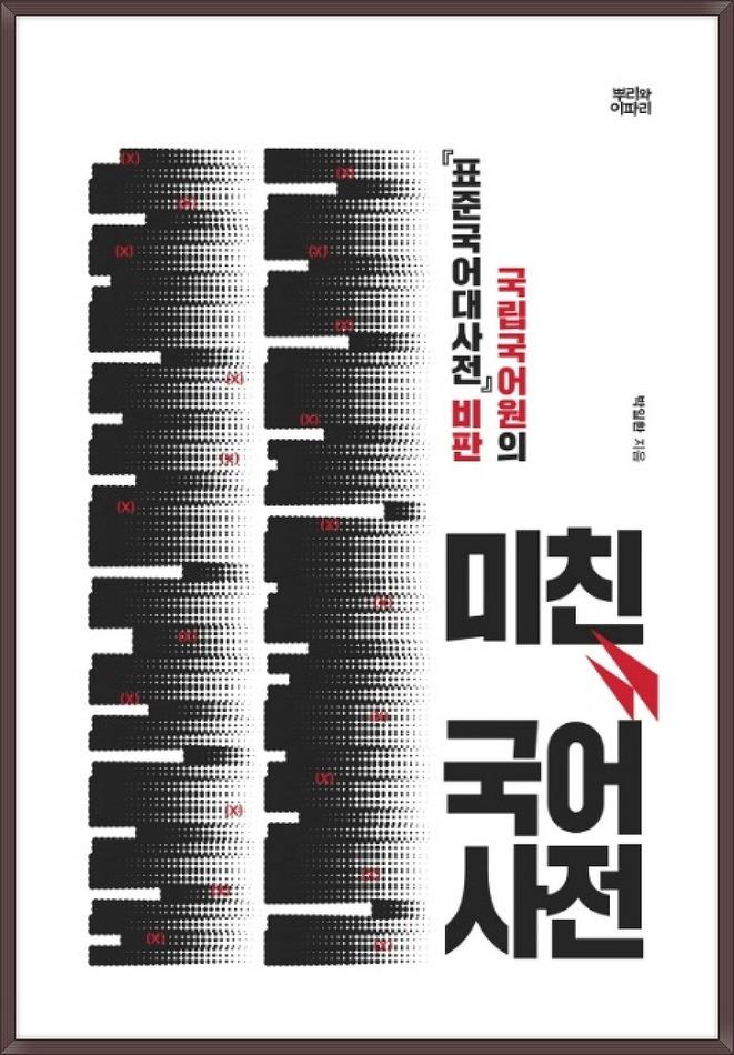 미친 국어사전 - 박일환