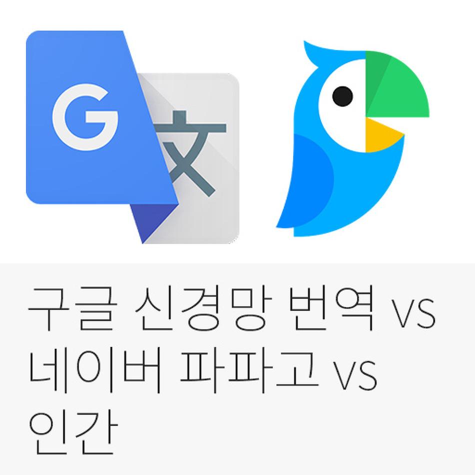 구글 신경망번역 vs 네이버 파파고 vs 사람 - 번역기 비교분석
