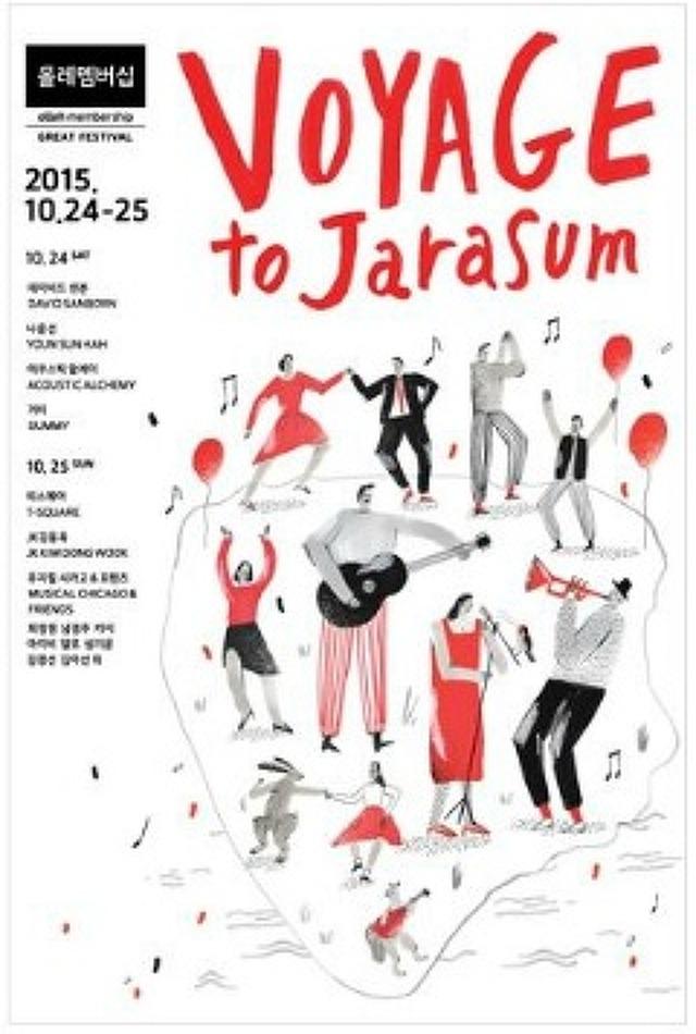Voyage to Jarasum 2015.10.24. ~ 2015.10.25.