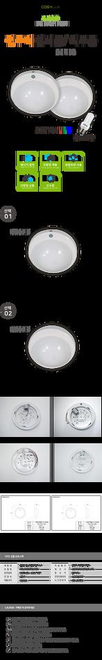 코지룩스 11W원형 센서등/계단등/복도등/주차장등/베란다등/화장실등 PC커버 전구식 EL램프 포함