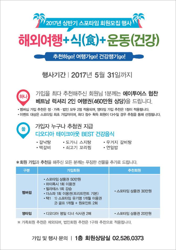2017년 상반기 스포타임 회원모집 행사