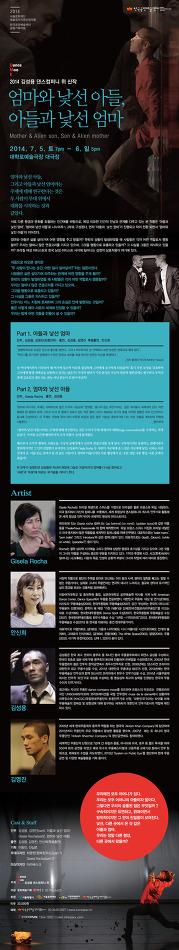김성용 Dance Company MooE 신작 <엄마와 낯선 아들, 아들과 낯선 엄마> 7.5-6 대학로예술극장 대극장