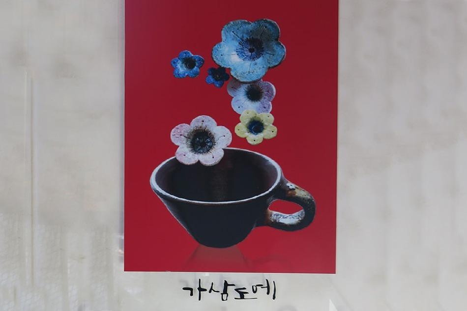 '가삼도예', 광릉수목원 부근 이색카페