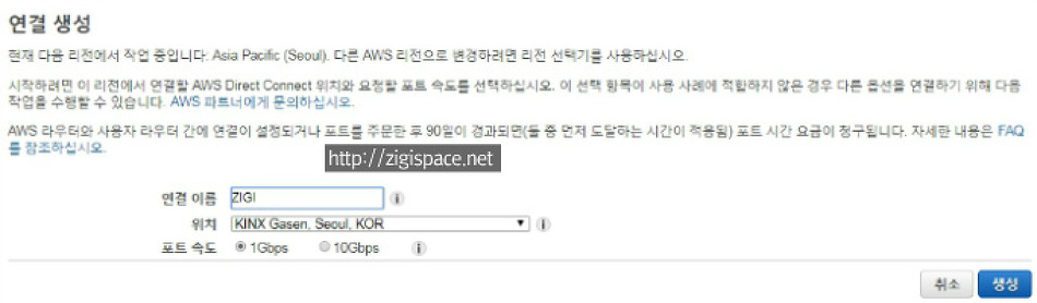 AWS - Direct Connect : Part 4 (Dedicated 연결 )