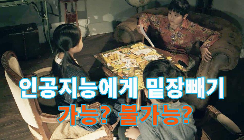 스크초 3학년 신인재가 알려주는 합격 자소서 비법 '인재야 얼른와! 인공지능 마스터편'