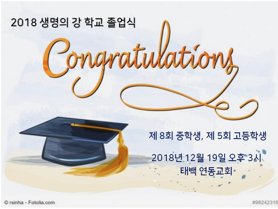 2018년 생명의 강 학교 졸업식 안내(18.12.19)