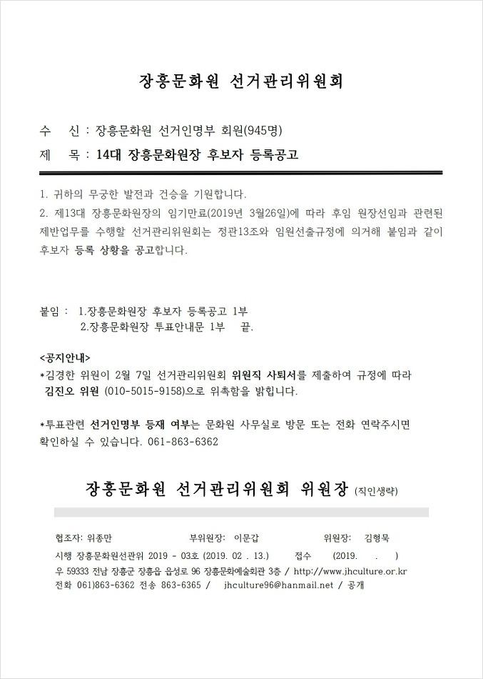 [공지]14대 장흥문화원장 후보자 등록공고(2차)