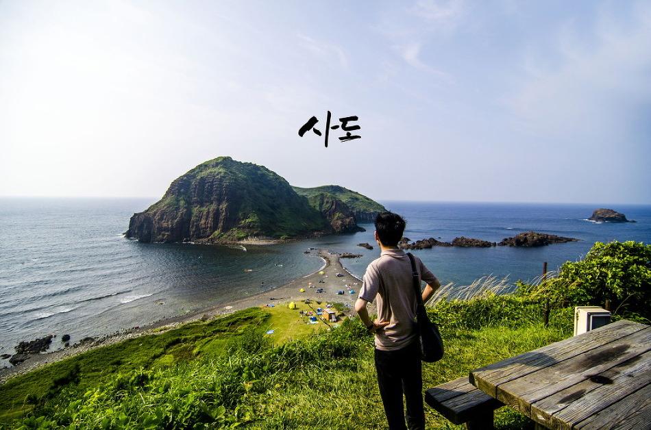 일본의 섬중에 사도(佐渡)라는 한반도 지형과 유사하게 생겼습니다.