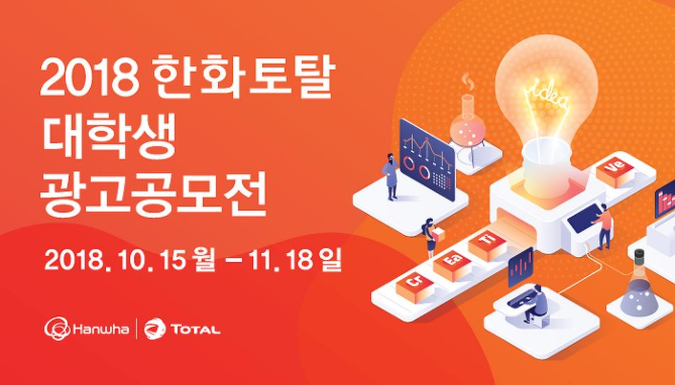 2018 한화토탈 대학생 광고공모전 개최!