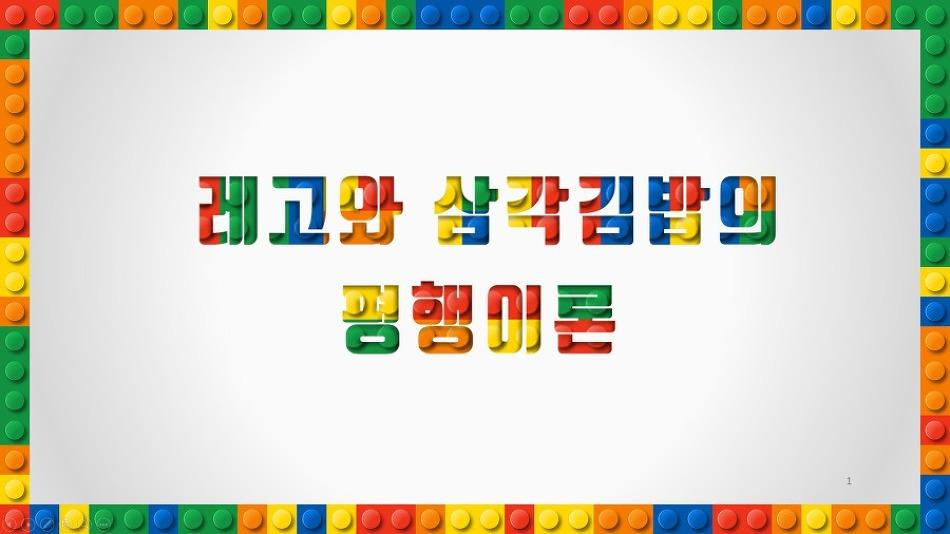 레고와 삼각김밥의 평행이론
