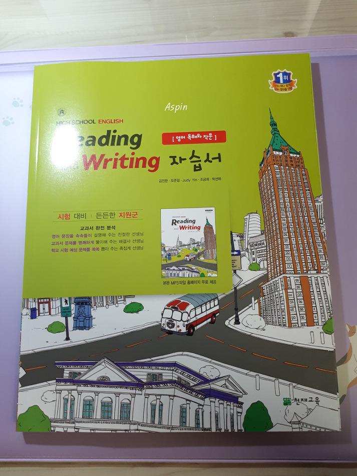 천재교육 고등학교 영어 독해와 작문 자습서 (..