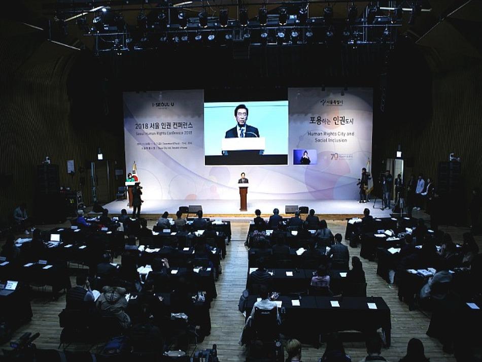 2018 서울 인권 컨퍼런스