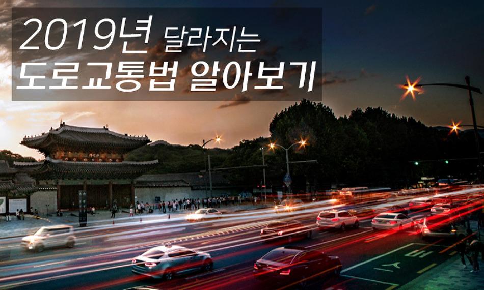2019년, 달라지는 도로교통법