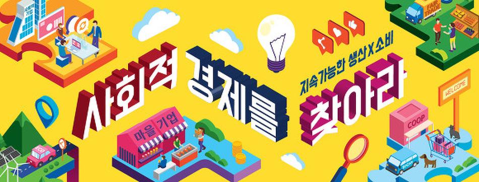 [공지] 2018 제11회 사회적경제 공모전 <사회적경제..