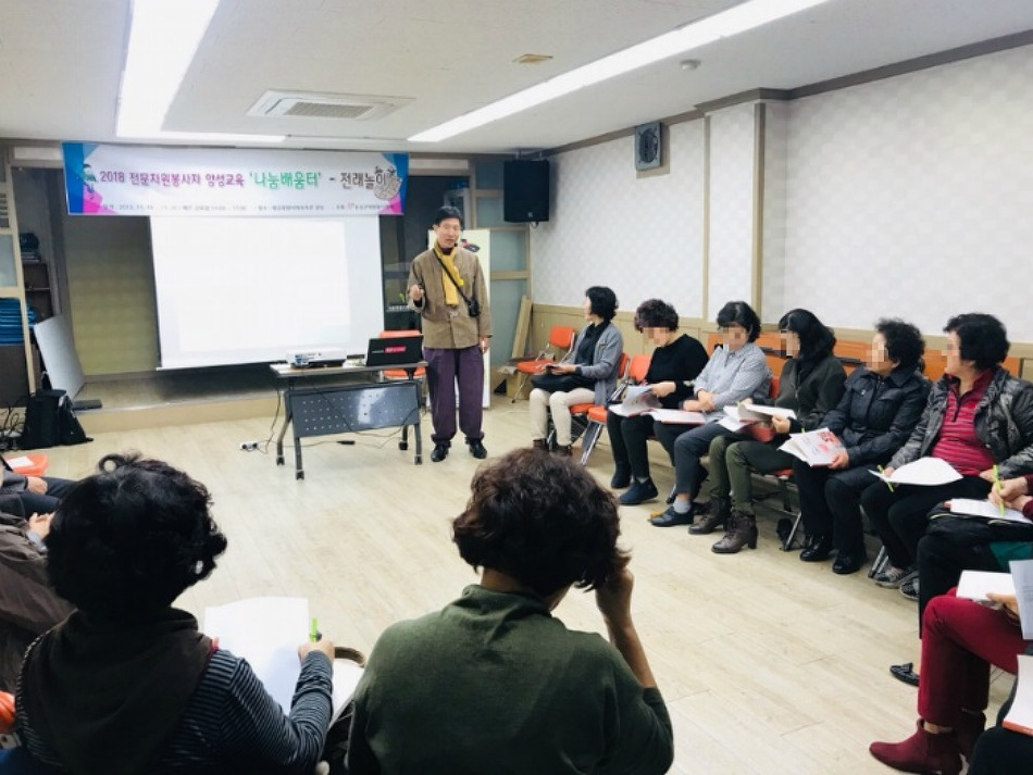 """전문자원봉사자 양성교육 나눔배움터 """"전래놀이"""""""