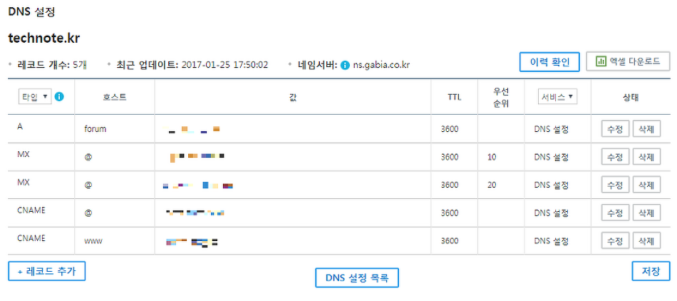 하위 DNS 추가 및 Apache 가상 호스트 생성