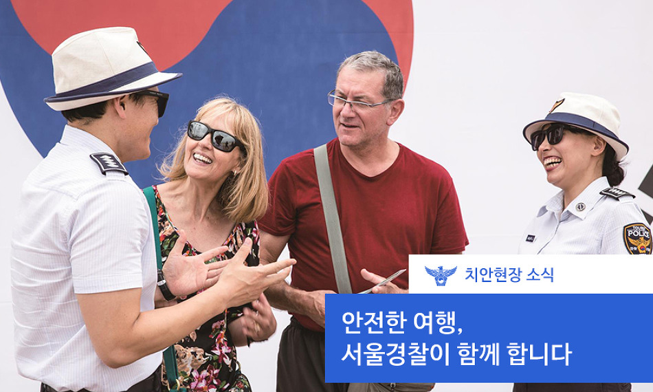안전한 여행, 서울경찰이 함께 합니다
