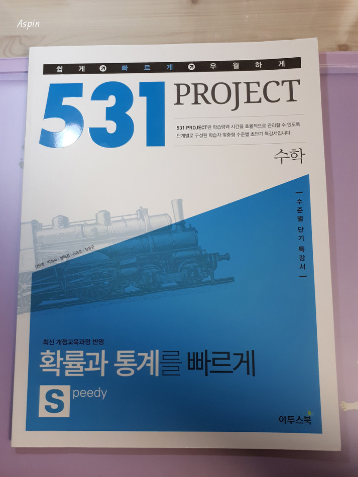 [고등수학 내신 단기특강] 531 프로젝트 PROJ..