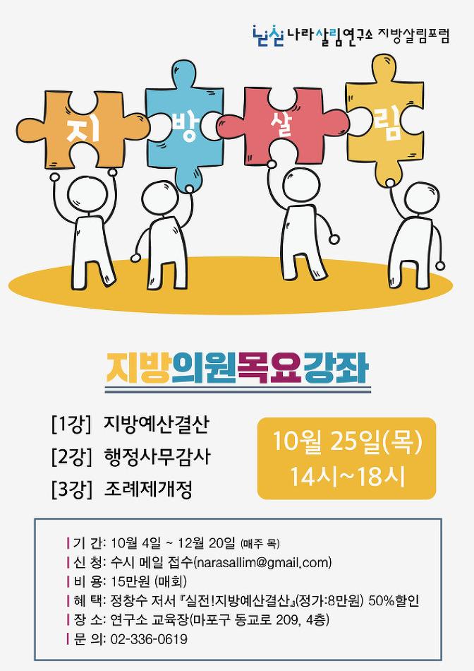 [지방살림포럼] 지방의원 목요강좌(3차)_10월..