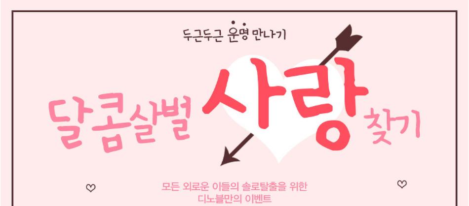 디노블, 솔로탈출 <달콤살벌 사랑 찾기> 2월..