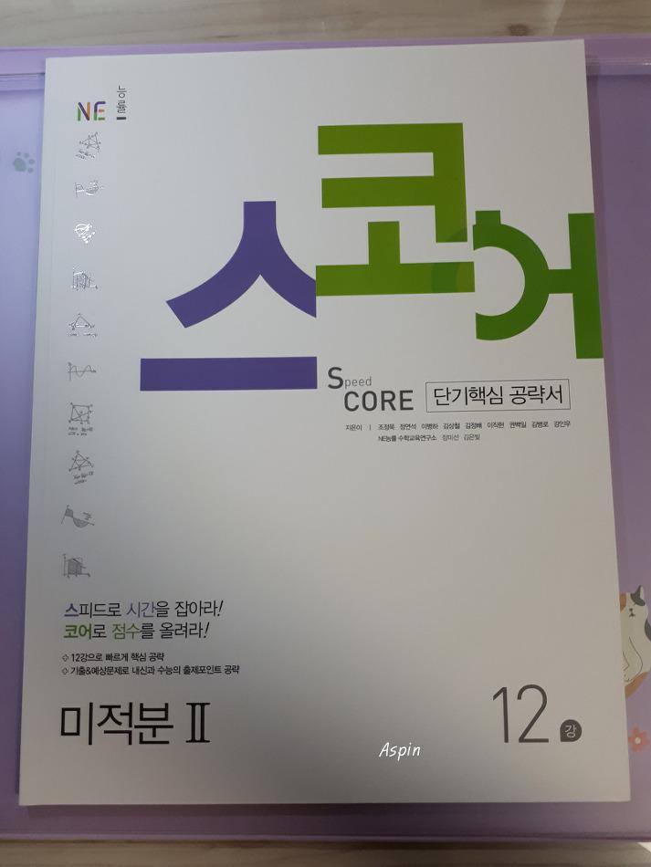[고등수학 내신 단기특강] 스코어 Speed COR..