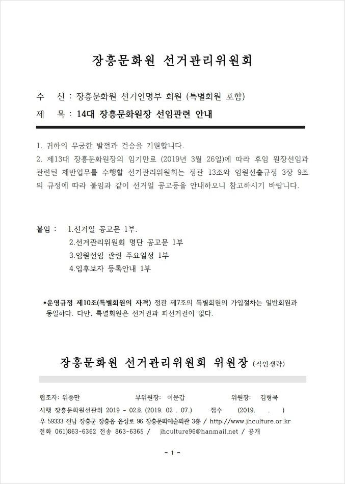 [공고]2019년 장흥문화원 선거관리위원회 선거공고문(1차) 별첨