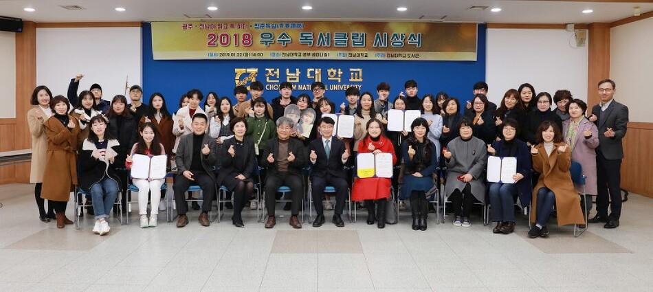 2018 우수 독서클럽 시상식
