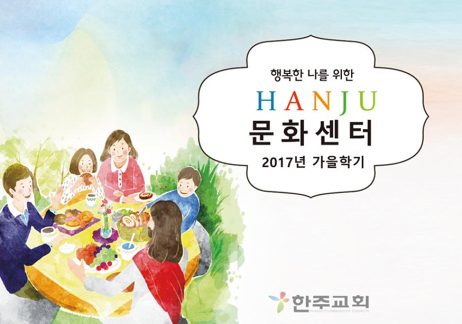 행복한 나를 위한 HANJU 문화센터 안내 (2017년 가을학기)