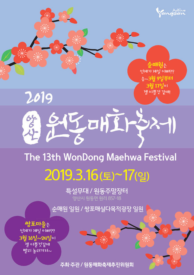 [경남] 2019 제13회 양산 원동매화축제 개최 안내