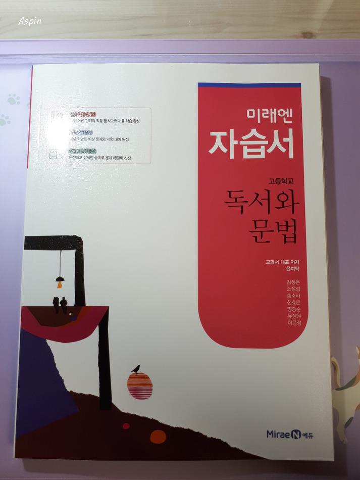 미래엔 고등학교 독서와 문법 자습서 (윤여탁..