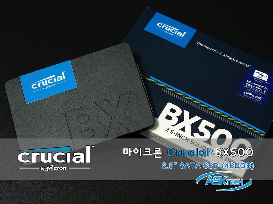 애매한 위치! 마이크론 BX500 240GB SSD 필..