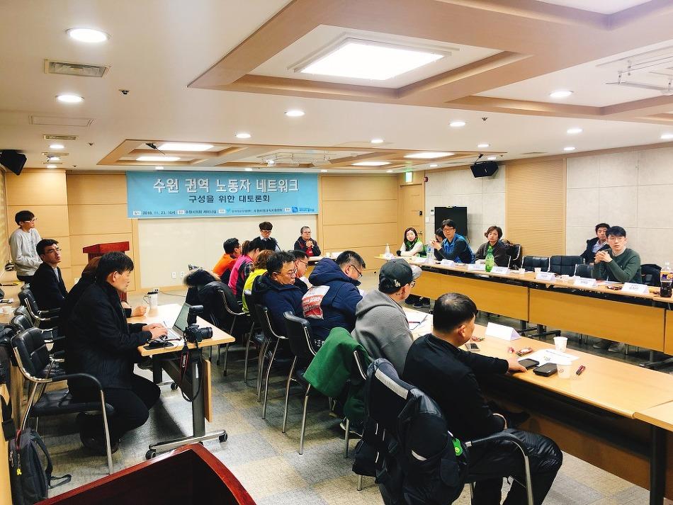 수원 권역 노동자 네트워크