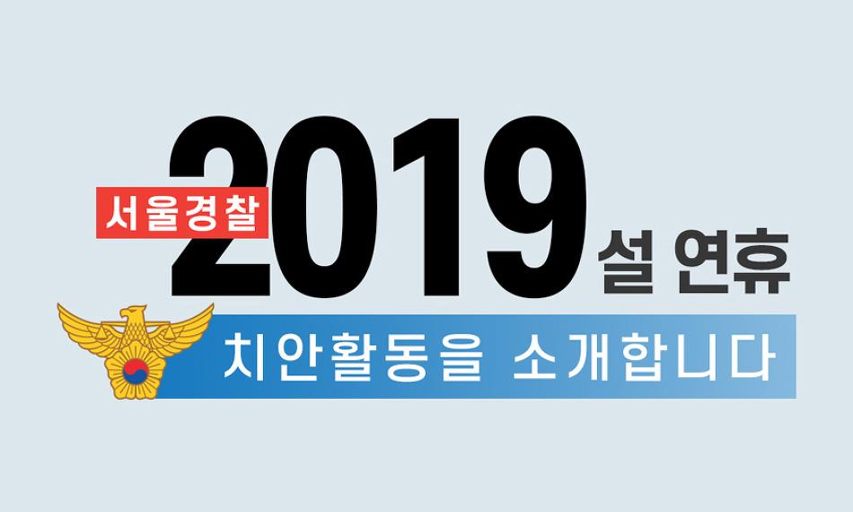 2019 설 연휴 서울경찰의 치안활동을 소개합니..
